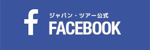 ジャパンツアー公式 フェイスブック
