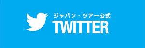 ジャパンツアー公式 ツイッターページ